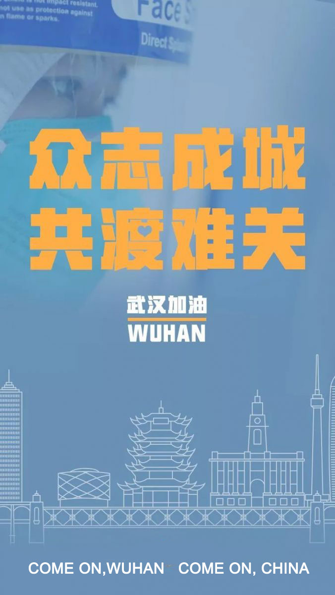 Come on, China !Come on, Wuhan!