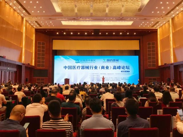 2020 China Medical Device Industry Forum