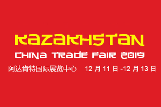 China (Kazakhstan) Trade Fair 2019